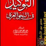 تحميل كتاب التوكيد في النحو العربي PDF