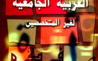 تحميل كتاب العربية الجامعية لغير المتخصصين PDF