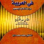 تحميل كتاب الصوائت والمعنى في العربية دراسة دلالية ومعجم PDF