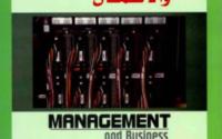 تحميل كتاب : الادارة والاعمال PDF