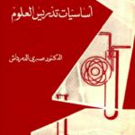 تحميل كتاب : أساسيات تدريس العلوم لصبري الدمرداش PDF