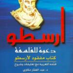 تحميل كتاب : ارسطو دعوة للفلسفة PDF