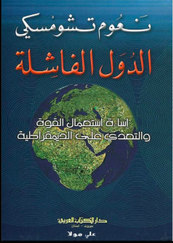 تحميل كتاب الدول الفاشلة لنعوم تشومسكي PDF