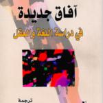 تحميل كتاب آفاق جديدة في دراسة اللغة والعقل PDF