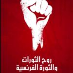 تحميل كتاب روح الثورات والثورة الفرنسية PDF
