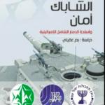 تحميل كتاب الموساد الشاباك أمان وأسلحة الدمار الشامل الإسرائيلية PDF