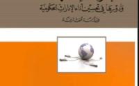 تحميل كتاب الحكومة الالكترونية ودورها في تحسين اداء الادارات الحكومية : دراسة مقارنة PDF