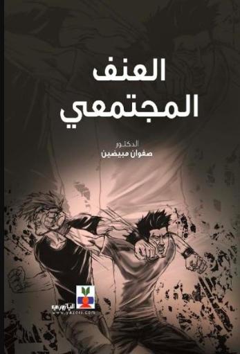 تحميل كتاب العنف المجتمعي : الاسباب، الحلول PDF