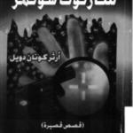 روايات - ارثر كونان دويل - سلسلة شيرلوك هولمز PDF