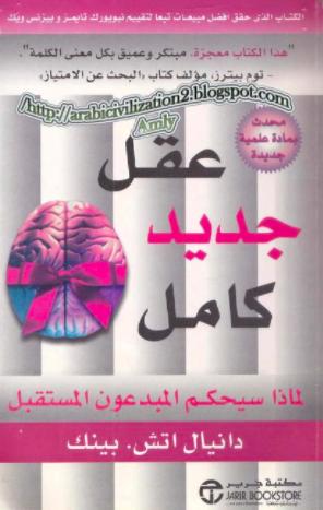 تحميل كتاب التنمية البشرية الشهير : عقل جديد كامل PDF