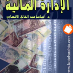 تحميل كتاب : الادارة المالية PDF