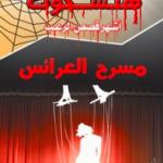 روايات – الفريد هتشكوك – قصص بوليسية : مسرح العرائس PDF