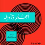 تحميل كتاب : الحلم و تأويله PDF