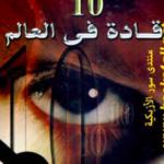 تحميل كتاب : خطر 10 قادة في العالم PDF