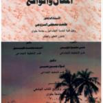 تحميل كتاب التنمية الاجتماعية المثال والواقع PDF