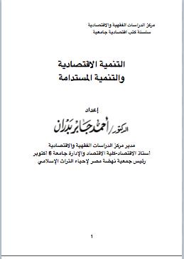 كتاب التنمية الاقتصادية الزراعية pdf