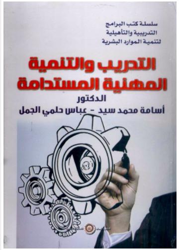 تحميل كتاب :التدريب والتنمية المهنية المستدامة PDF