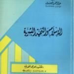 تحميل كتاب الإسلام والتنمية البشرية pdf
