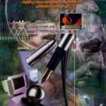 تحميل كتاب انكار الخطوط وتحقيقها والادعاء بتزويره PDF
