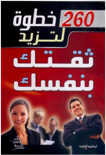 تحميل كتاب 260 خطوة لتزيد ثقتك بنفسك PDF