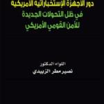 تحميل كتاب دور الأجهزة الإستخبارية الأمريكية في ظل التحولات الجديدة للأمن القومي الأمريكي PDF
