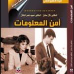 تحميل كتاب أمن المعلومات لدلال صادق PDF