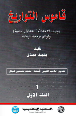 تحميل قاموس التواريخ PDF
