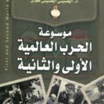 تحميل موسوعة الحرب العالمية الأولى والثانية PDF