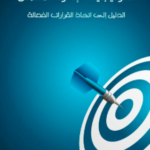 تحميل كتاب : استراتيجيات ادارة الاعمال PDF