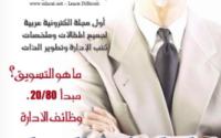 تحميل كتاب حصري : ادارة كبار العملاء PDF