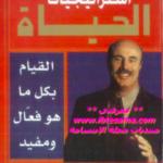 تحميل الكتاب الشهير : استراتيجيات الحياة PDF