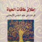 تحميل كتاب : إطلاق طاقات الحياة PDF