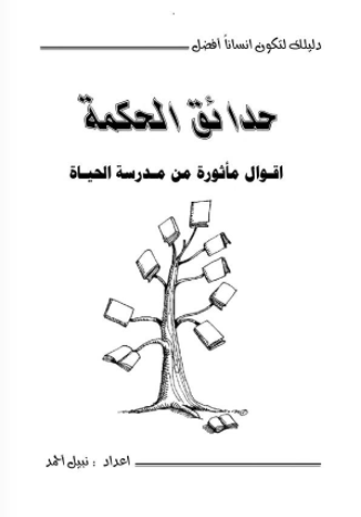 تحميل كتاب : حدائق الحكمه ، اقوال مأثورة من مدرسة الحياة PDF