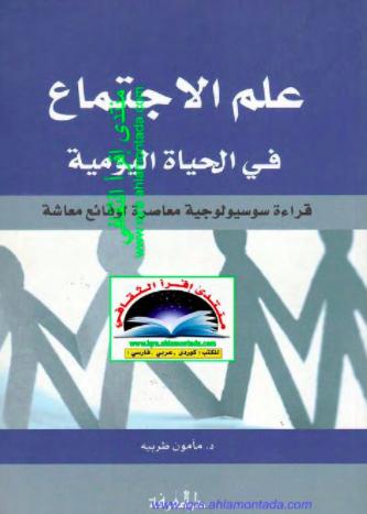 تحميل كتاب : علم الاجتماع في الحياة اليومية PDF