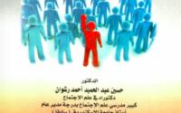 تحميل كتاب : القيادة دراسة في علم الاجتماع النفسي والاداري والتنظيمي PDF