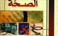 تحميل كتاب : اقتصاديات الصحة PDF