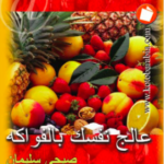 تحميل كتاب : كتب في الصحة والأعشاب PDF