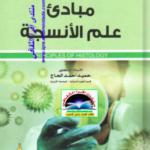 تحميل كتاب : مباديء علم الأنسجة PDF
