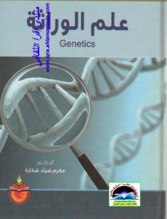 تحميل كتاب : علم الوراثة PDF