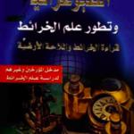 تحميل كتاب : الطبوغرافيا وتطور علم الخرائط PDF