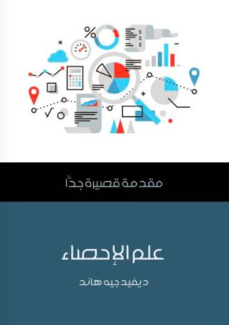 تحميل كتاب : علم الإحصاء PDF