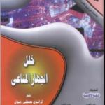 تحميل كتاب خلل الجهاز المناعي PDF