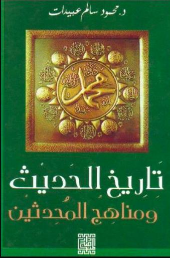 تحميل كتاب تاريخ الحديث ومناهج المحدثين PDF