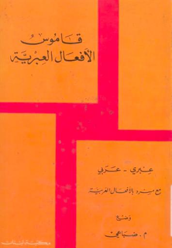 تحميل : قاموس الأفعال العبرية PDF