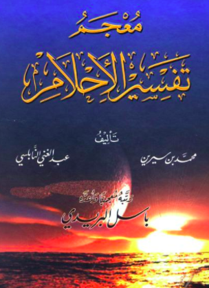 تحميل معجم تفسير الأحلام محمد بن سيرين PDF
