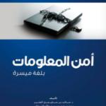 تحميل كتاب أمن المعلومات بلغة ميسرة PDF