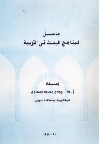 كتاب مدخل لمناهج البحث في التربية PDF