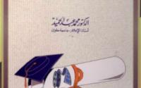 كتاب البحث العلمي في الدراسات الإعلامية PDF
