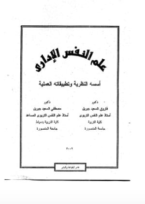 تحميل كتاب علم النفس الإدارى PDF
