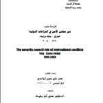 دور مجلس الأمن في النزاعات الدولية PDF
